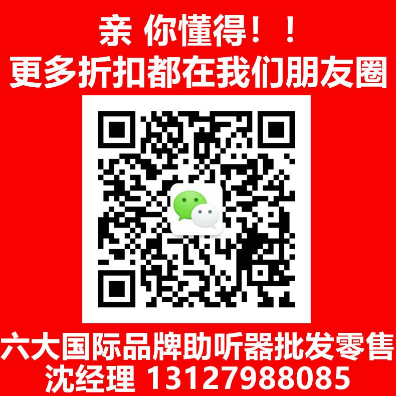 北京助听器专卖店-西嘉助听器-蓝牙助听器-魅影助听器-助听器佩戴图片