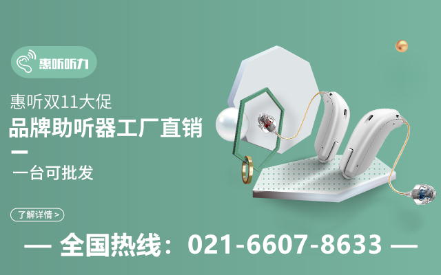 广州助听器折扣店-西门子助听器-西嘉助听器-助听器型号-如何选择助听器
