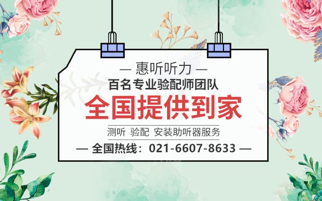 上海助听器验配中心-瑞声达助听器-聆客3代助听器-蓝牙助听器多少钱