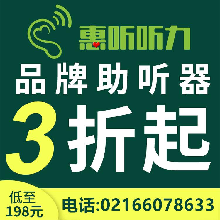 上海助听器直营店 西门子助听器 西嘉助听器 灵悦助听器价格 助听器排名